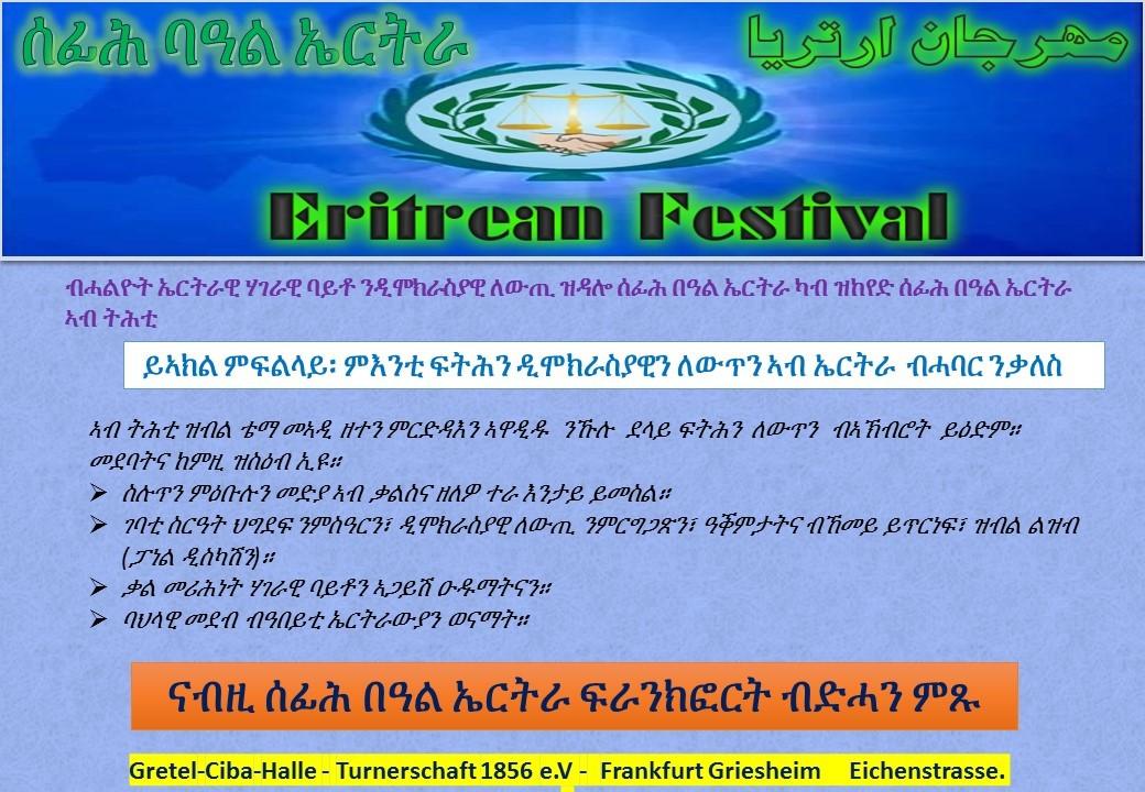 2019 08 2 Eritrean Fetivan ENCDC አሪትረኣን ፈስትቫል 2
